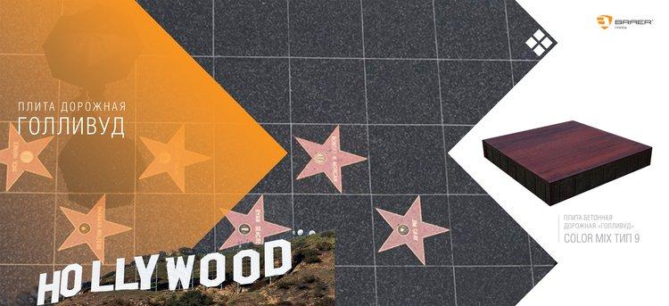 Дорожные Плиты Голливуд